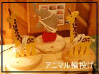 ☆アニマル輪投げ.jpg