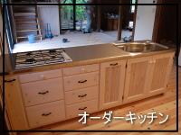 ☆オーダーキッチン.jpg