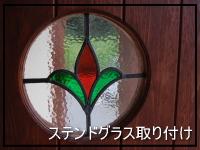 ☆ステンドグラス取り付け.jpg