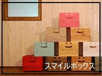 ☆スマイルボックス.jpg