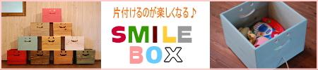 スマイルボックスバナー.jpg