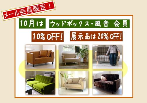 ソファ10%20%OFF.jpg