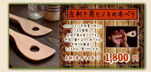 ヒノキの木ベラバナー2.jpg