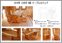 N邸テーブル.jpg