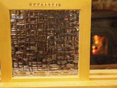 1.21 ガラス色々 018.jpg