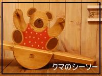 ☆クマシーソー.jpg