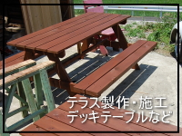 ☆テラス製作施工デッキテーブル.jpg