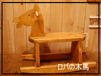 ☆ロバの木馬.jpg