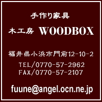 左バーwoodbox.jpg