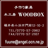 左バーwoodbox.jpg