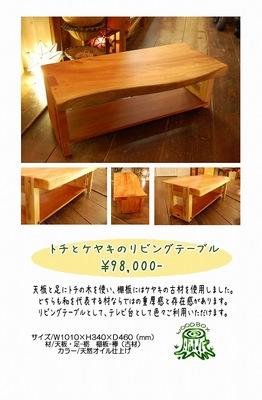 トチとケヤキのリビングテーブル.jpg