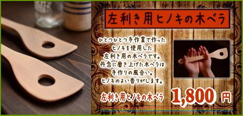 左利き用ヒノキの木ベラバナー.jpg