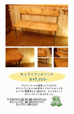 木とアイアンのベンチ.jpg